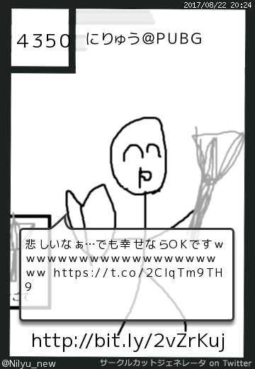 にりゅう@PUBGさんのサークルカット