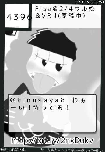 Risa@2/4ウル松&VR!(原稿中)さんのサークルカット