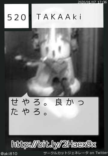 小林孝光さんのサークルカット