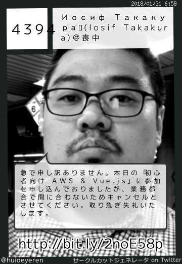 Иосиф Такакура☦(Iosif Takakura)@喪中さんのサークルカット