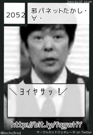 邪パネットたかし・∀・さんのサークルカット