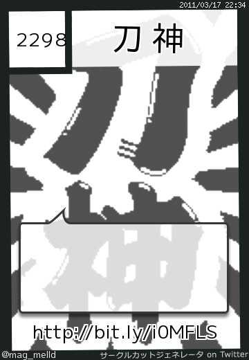 刀神さんのサークルカット