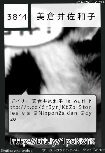 美倉井佐和子さんのサークルカット