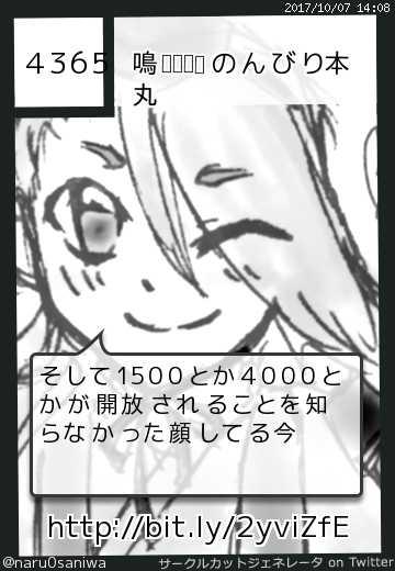 鳴さんのサークルカット