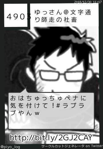 ゆっさん@文字通り師走の社畜さんのサークルカット