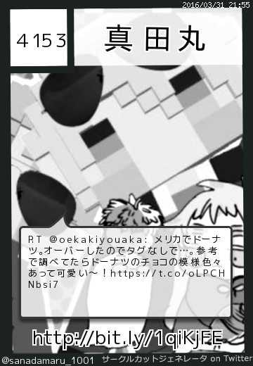真田丸さんのサークルカット