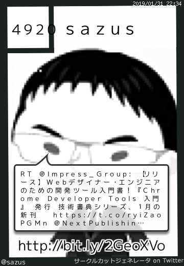 sazusさんのサークルカット