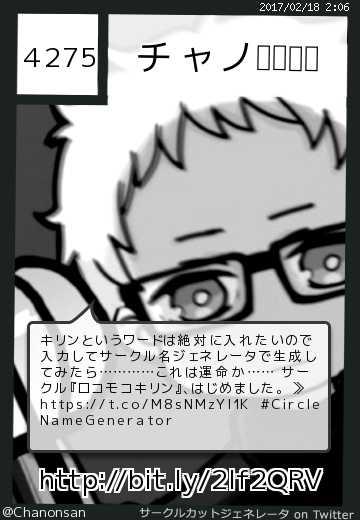 チャノさん(@Chanonsan)のサークルカット