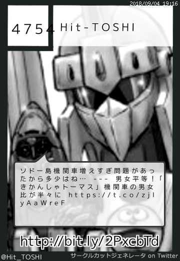 Hit-TOSHIさん(@Hit_TOSHI)のサークルカット