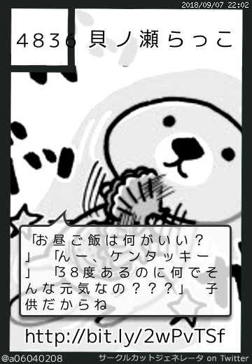 貝ノ瀬らっこさん(@a06040208)のサークルカット
