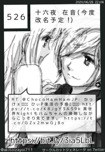 十六夜 在音(今度改名予定!)さん(@akitoizayoi711)のサークルカット