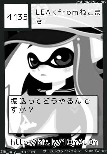 LEAKfromねこまきさん(@b_boy__otoshin)のサークルカット
