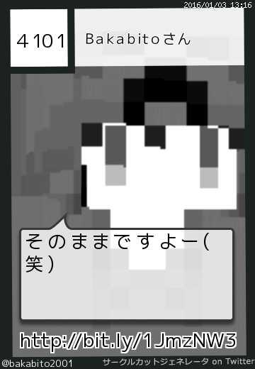 Bakabitoさんさん(@bakabito2001)のサークルカット