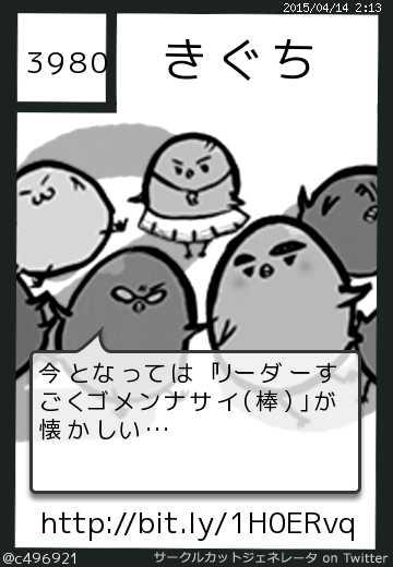きぐちさん(@c496921)のサークルカット