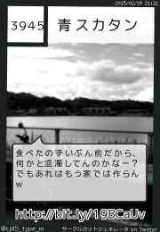青スカタンさん(@cj45_type_m)のサークルカット