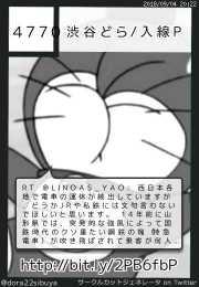 渋谷どら/入線Pさん(@dora22sibuya)のサークルカット