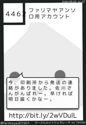 ファリマヤアンソロ用アカウントさん(@farimaya201901)のサークルカット