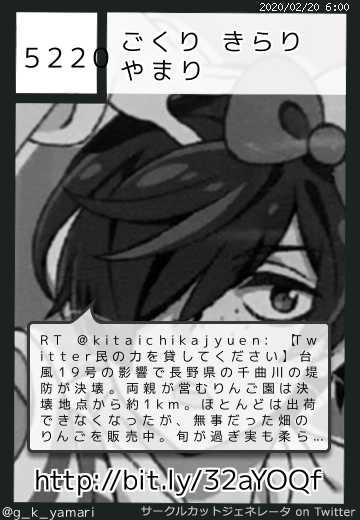ごくり きらり やまりさん(@g_k_yamari)のサークルカット