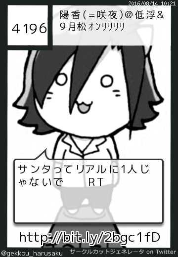 陽香(=咲夜)@低浮&9月松オンリリリリさん(@gekkou_harusaku)のサークルカット