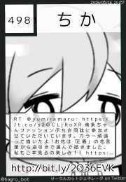 ちかさん(@hagro_bot)のサークルカット