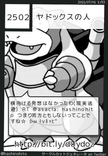 ヤドックスの人さん(@hashinohito)のサークルカット