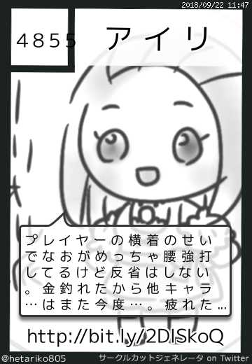 アイリさん(@hetariko805)のサークルカット