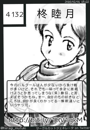 柊睦月さん(@hiiragi_mutuki)のサークルカット