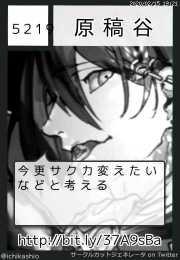 原稿谷さん(@ichikashio)のサークルカット