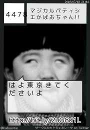 マジカルパティシエかばおちゃん!!さん(@kabaome)のサークルカット