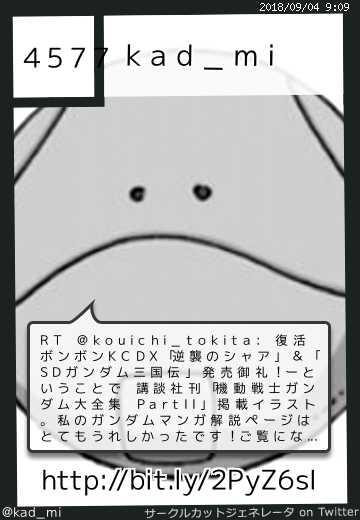 kad_miさん(@kad_mi)のサークルカット