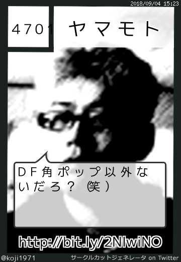 ヤマモトさん(@koji1971)のサークルカット