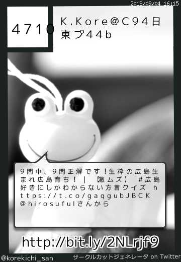 K.Kore@C94日東プ44bさん(@korekichi_san)のサークルカット