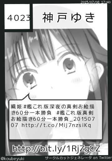 神戸ゆきさん(@koubeyuki)のサークルカット