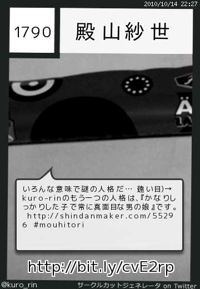殿山紗世さん(@kuro_rin)のサークルカット