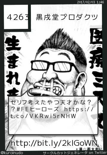 黒戌堂プロダクツさん(@kuroinudo)のサークルカット