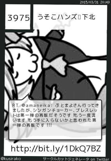 うそこハンズ♡下北さん(@kusirako)のサークルカット