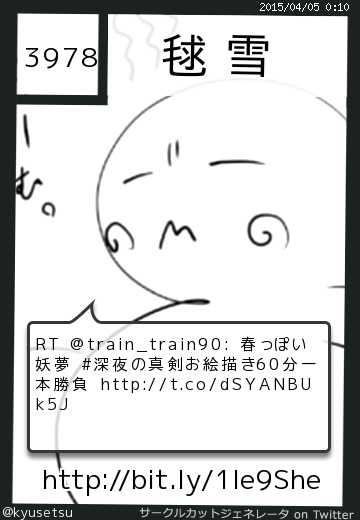 毬雪さん(@kyusetsu)のサークルカット