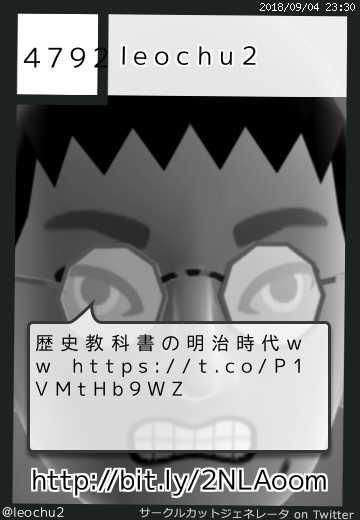 leochu2さん(@leochu2)のサークルカット