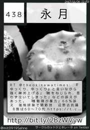 永月さん(@mit0919Sahne)のサークルカット
