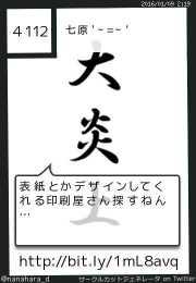 七原 ' ー=ー 'さん(@nanahara_d)のサークルカット