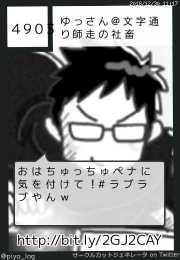 ゆっさん@文字通り師走の社畜さん(@piyo_log)のサークルカット