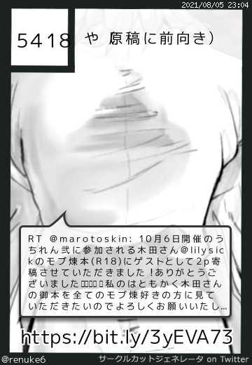や(原稿に前向き)さん(@renuke6)のサークルカット