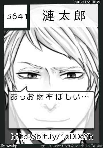 漣太郎さん(@rowukp)のサークルカット