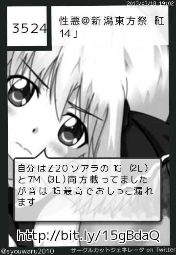 性悪@新潟東方祭「紅14」さん(@syouwaru2010)のサークルカット