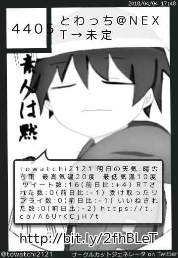 とわっち@NEXT→名華祭さん(@towatchi2121)のサークルカット