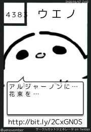 ウエノさん(@uenovember)のサークルカット