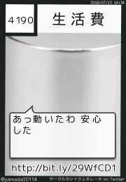 生活費さん(@yamada00114)のサークルカット