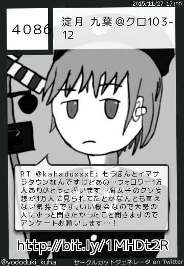 淀月 九葉@クロ103-12さん(@yododuki_kuha)のサークルカット