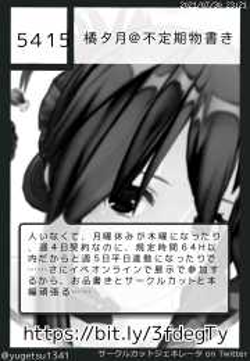 橘夕月@不定期物書きさん(@yugetsu1341)のサークルカット