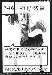 神野悠貴さん(@yuki118s2)のサークルカット